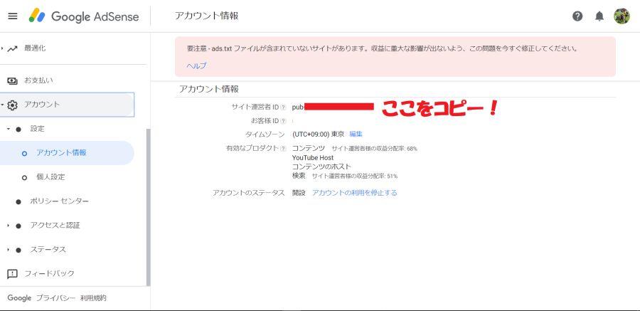 サイト運営者ID