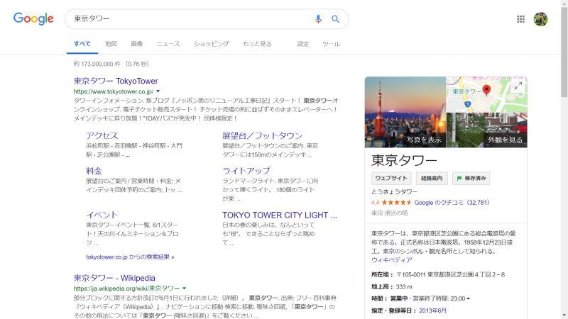 東京タワーの検索結果