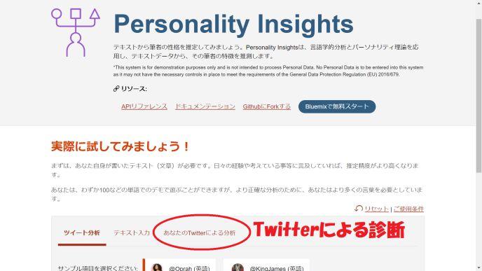 https://personality-insights-demo.ng.bluemix.net
