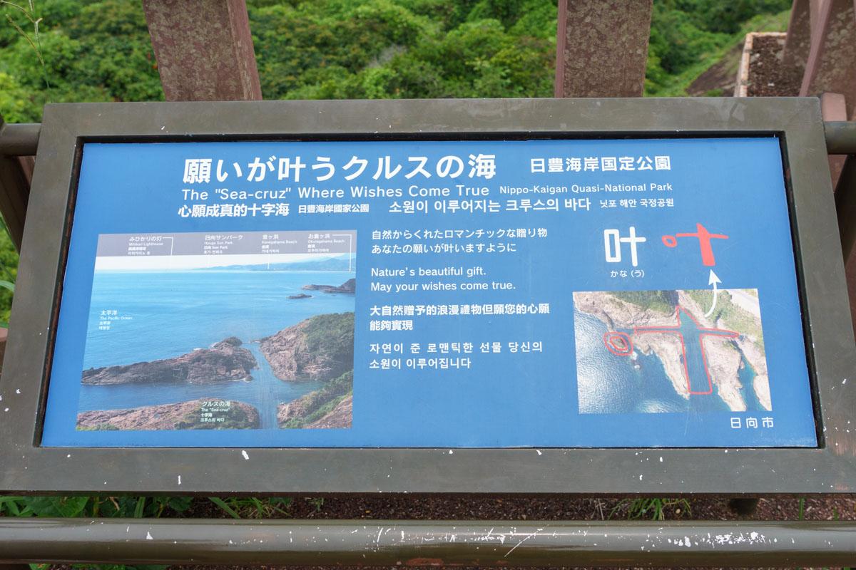 クルスの海展望台