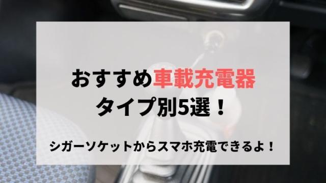 車でスマートフォンを充電 シガーソケット充電器