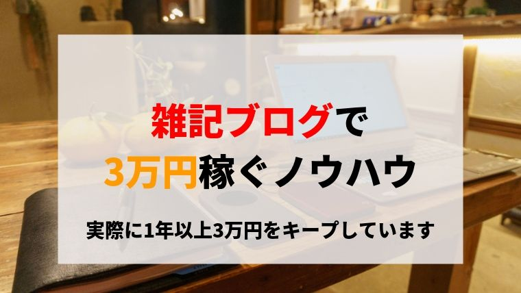 雑記ブログで3万円稼ぐノウハウ