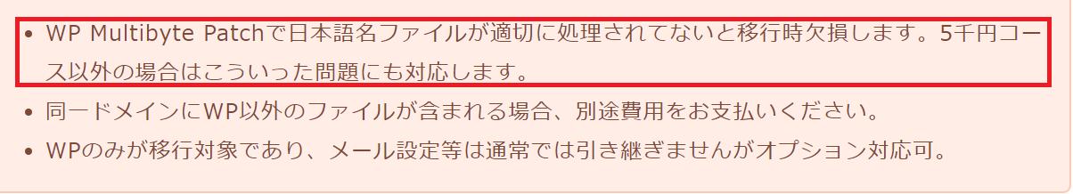 日本語ファイル名も対応