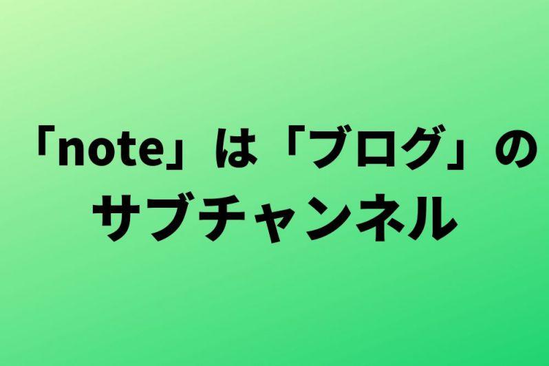 noteはブログのサブチャンネル