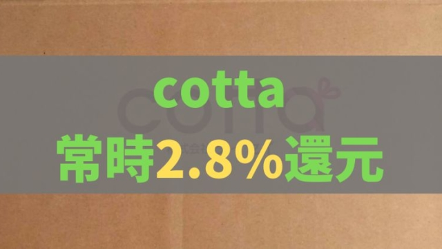 cottaをよりお得に利用する方法