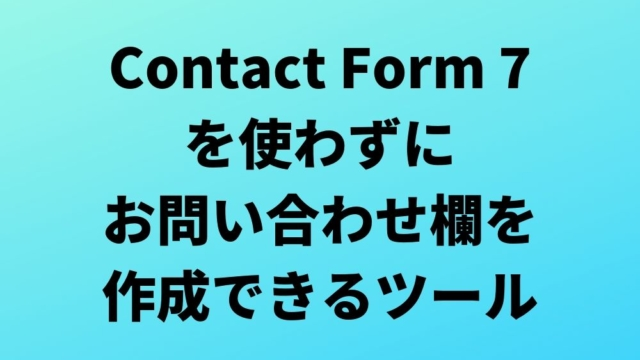 「Contact Form 7」を使わずにお問い合わせフォームを作成する方法