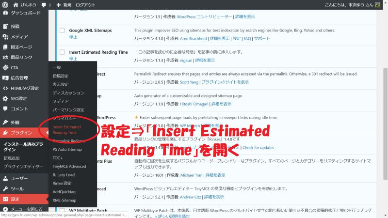 設定Insert Estimated Reading Time