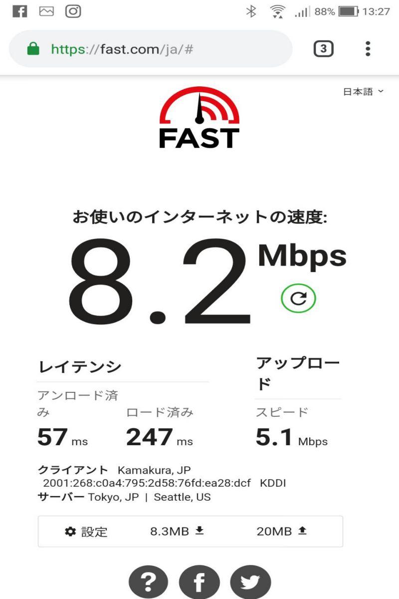 道の駅弥生WiMAX