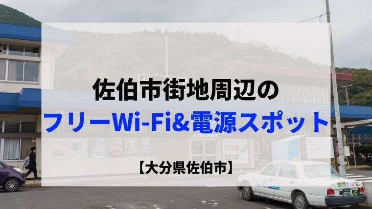 大分県佐伯市のフリーWi-Fi&電源(コンセント)スポットまとめ!