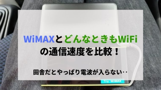 WiMAX どんなときもWiFi