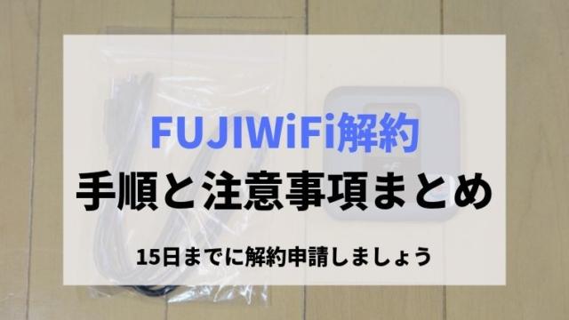 FUJIWIFI解約手順と注意事項まとめ 解約金かからなかった