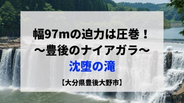 沈堕の滝(ちんだの滝)
