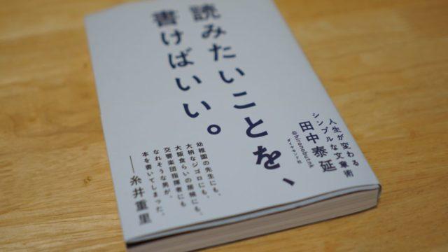 読みたいことを、書けばいい 「田中泰延」