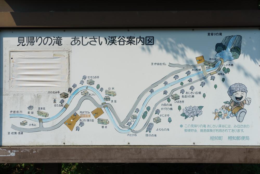 見帰りの滝地図
