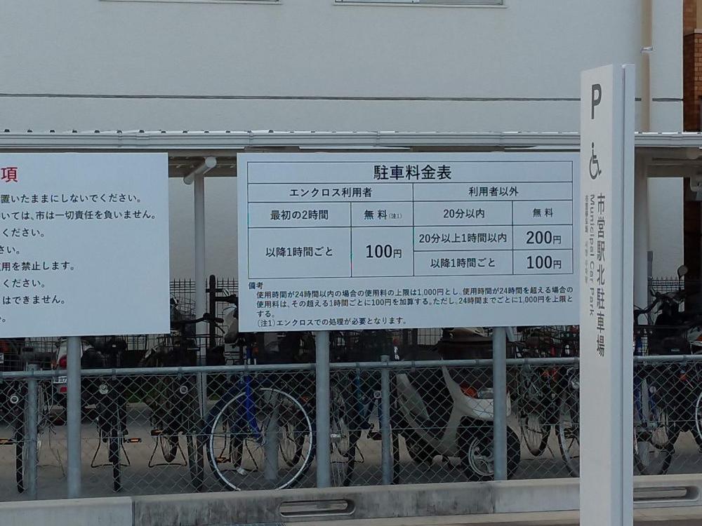 延岡駅北駐車場