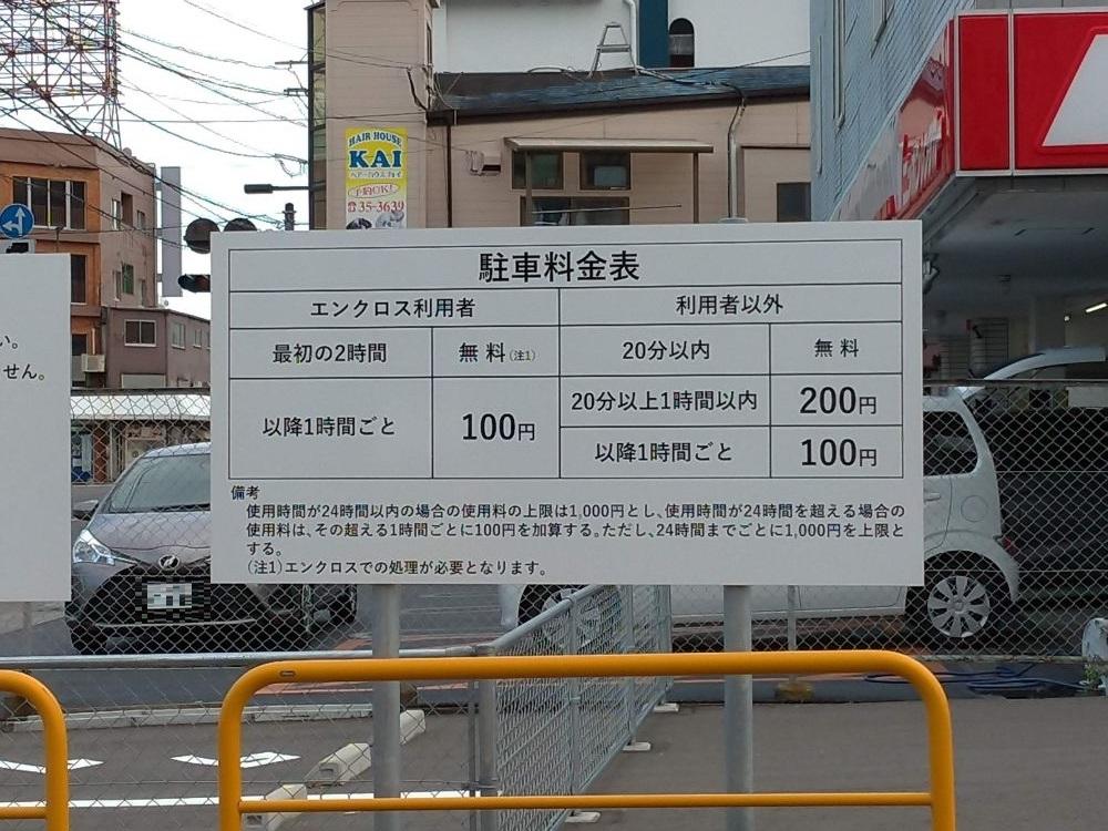 延岡駅西駐車場