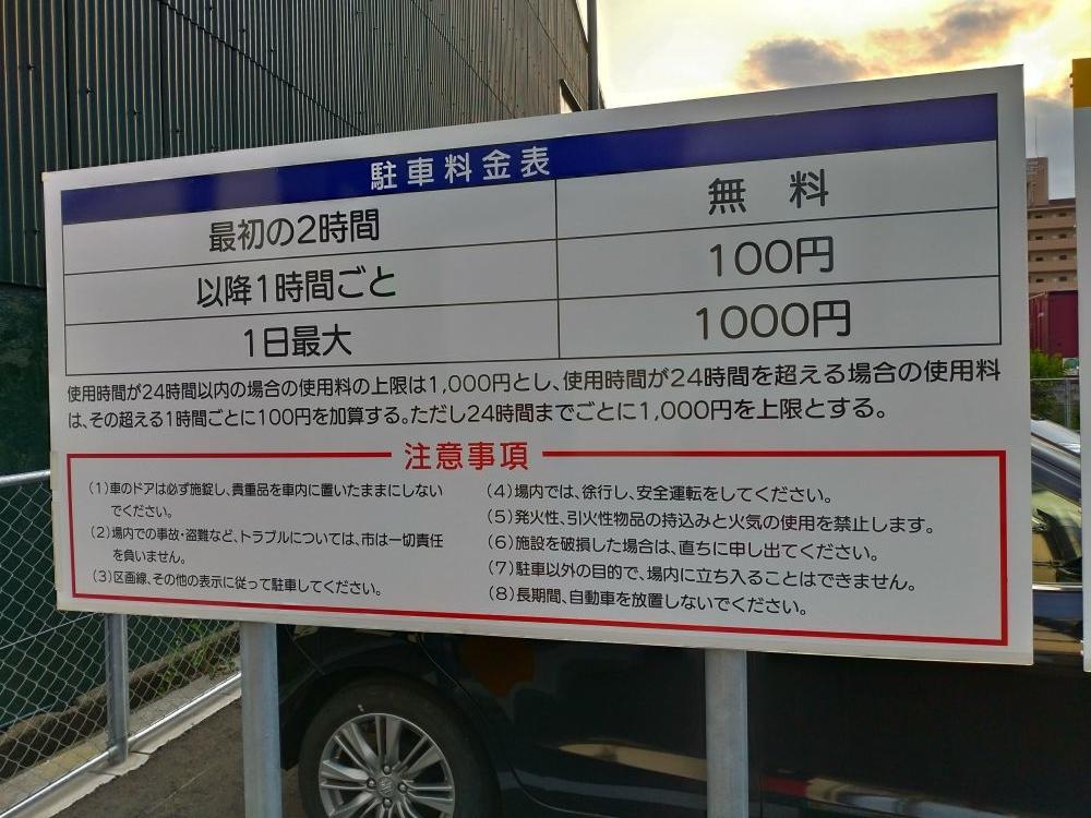 延岡駅東駐車場料金