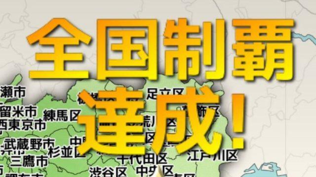 日本地図ジグソーパズル
