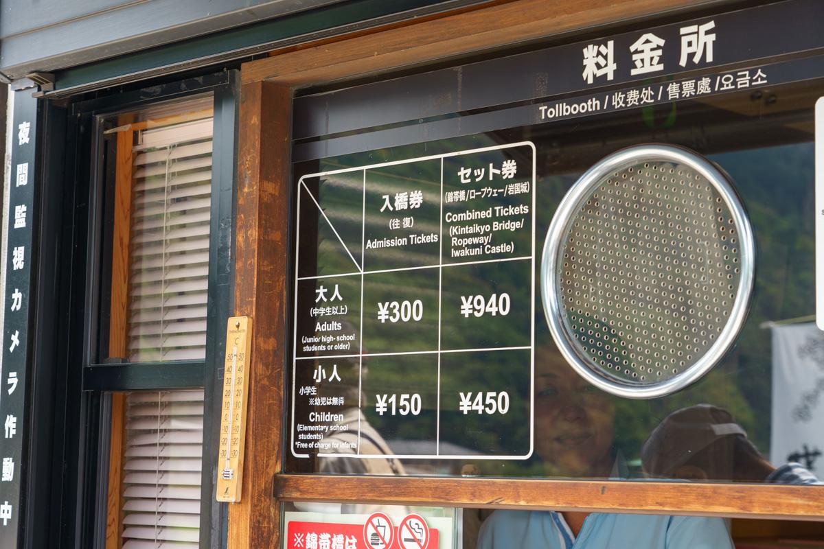 錦帯橋料金