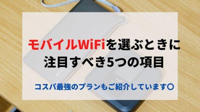 モバイルWiFiの選び方