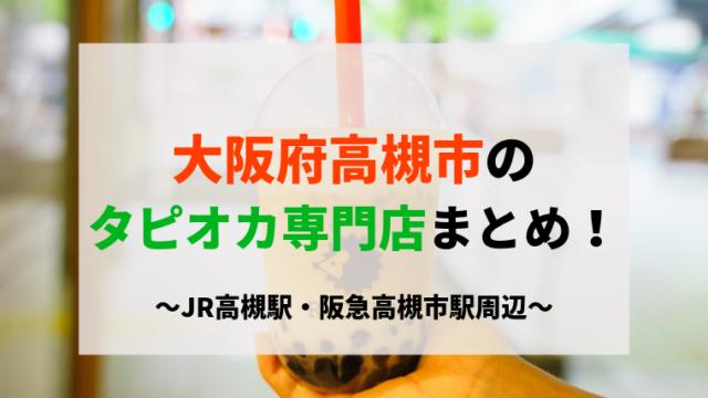 大阪府高槻市のタピオカ専門店まとめ