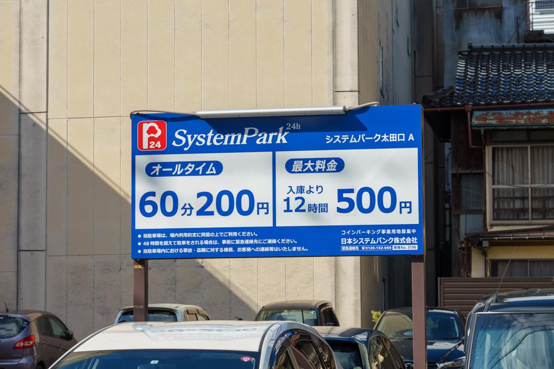 システムパーク太田口