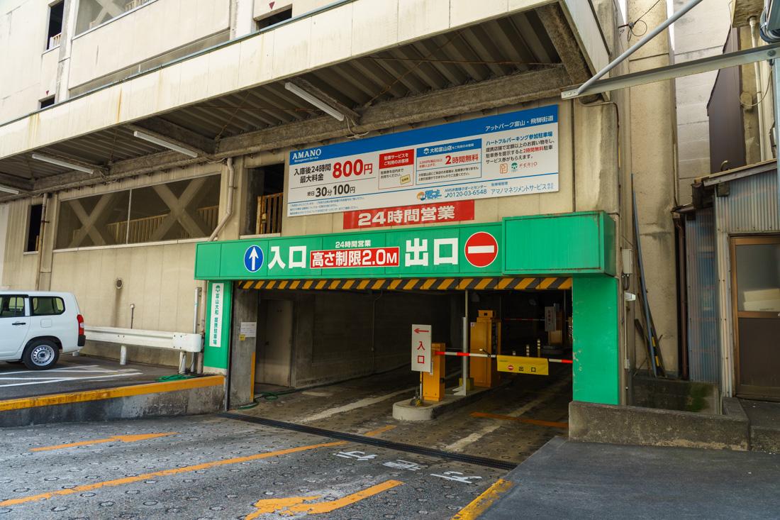 アットパーク富山・飛騨街道