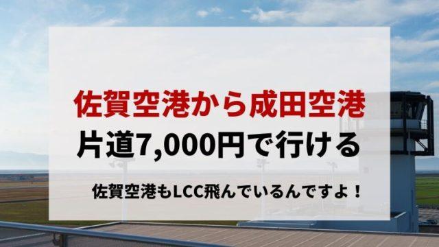 佐賀空港から関東まで飛行機で行ける