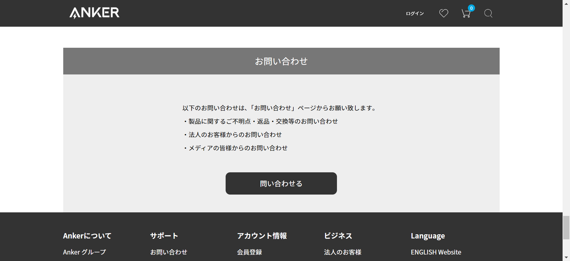 Anker公式サイト