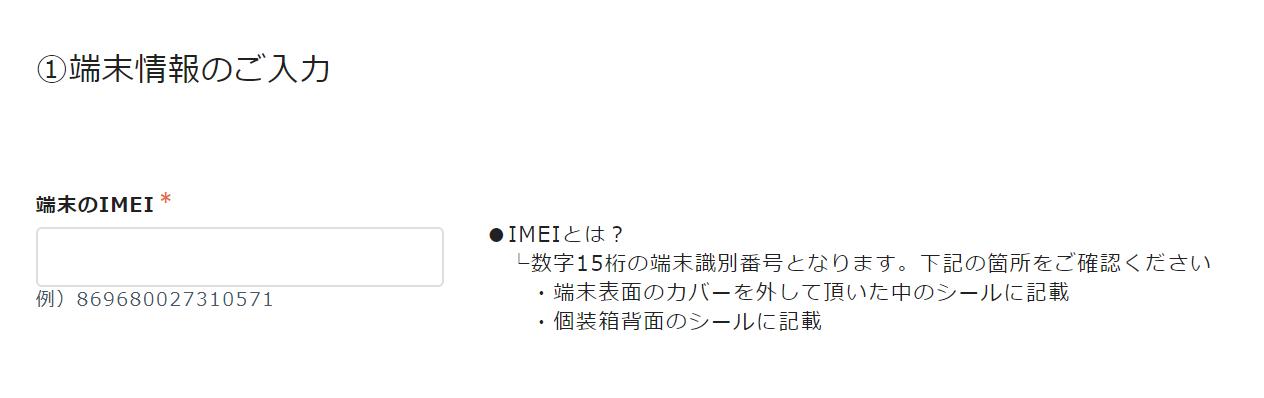 端末のIMEI