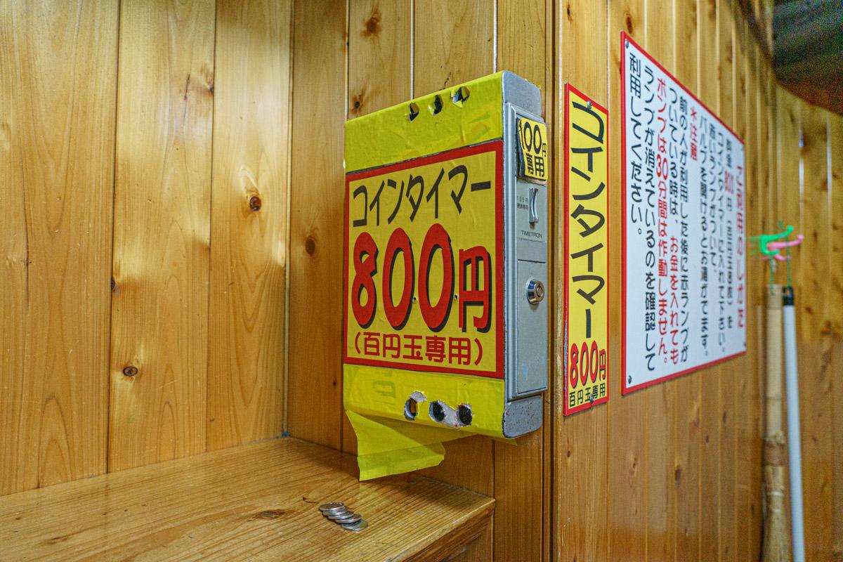 コインタイマーに100円玉を投入