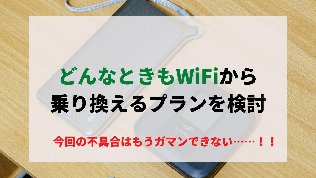 どんなときもwifi 通信障害 補償