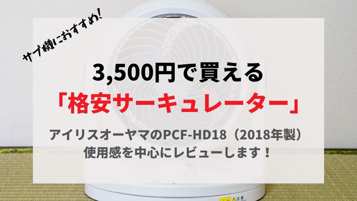 PCF-HD18 アイリスオーヤマサーキュレーター