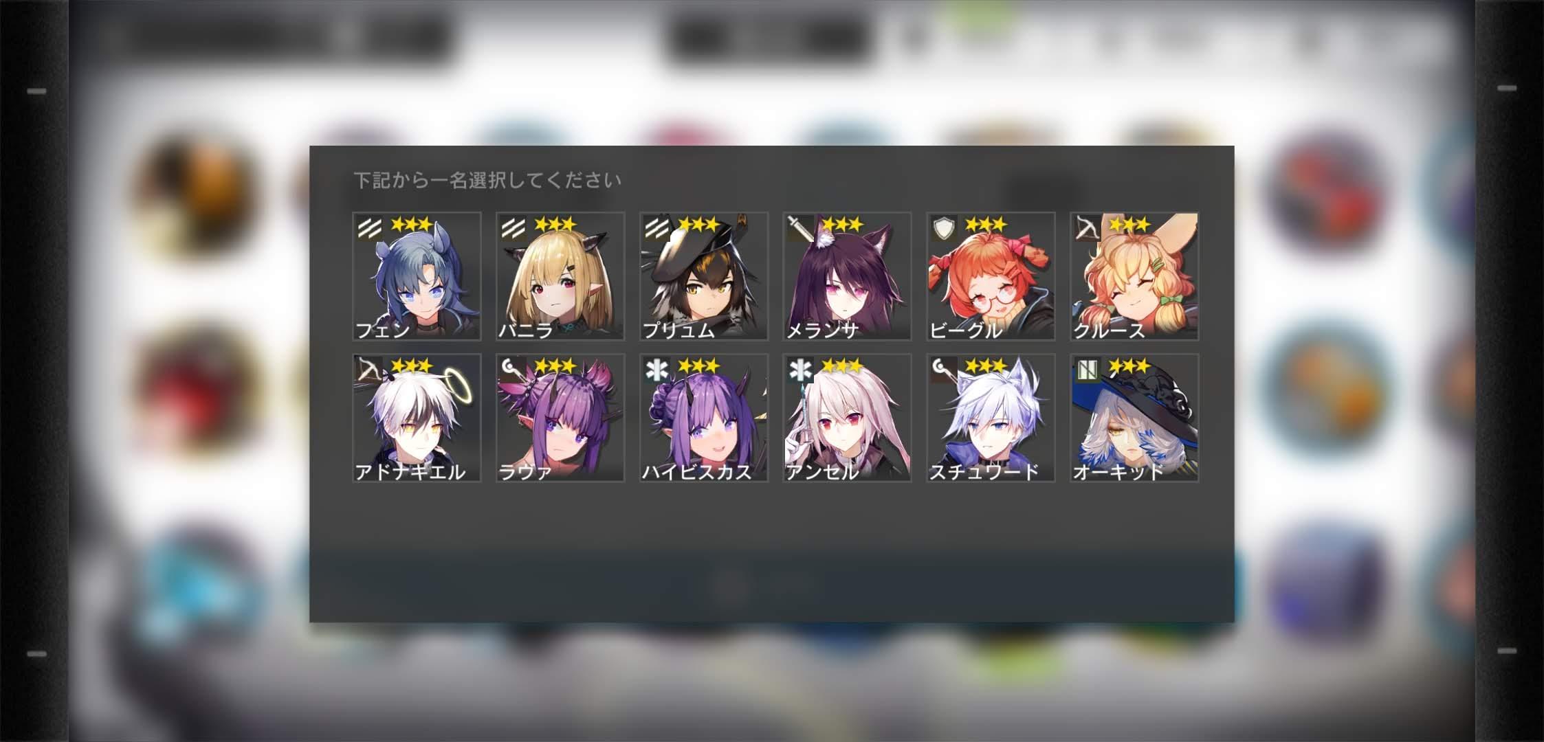 アークナイツ★3指名券ラインナップ